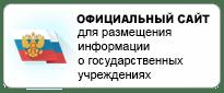 Сайт для размещения информации о государственных (муниципальных) учреждениях